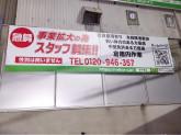 株式会社ライクル 東大阪ロジセンター