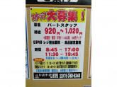 ホームセンタームサシ 金沢南店