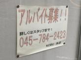NOBU (ノブ)