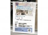 クリエイトSD 茅ヶ崎常盤町店