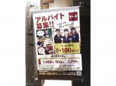 なか卯 金沢駅西本町店