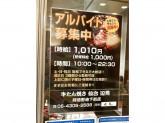 牛たん焼き 仙台辺見 阿倍野地下街店