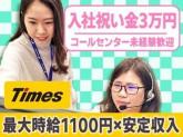 タイムズコミュニケーション株式会社 モビリティサービス部 広島_12