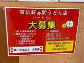 東筑軒 赤間駅うどん店