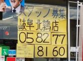 ファミリーマート 岐阜北鶉店