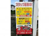 とんちゃん・ホルモン焼 石川屋 東浦店