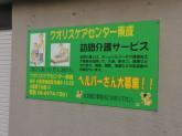 クオリス ケアセンター東成