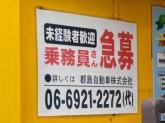 都島自動車株式会社 曽根崎営業所