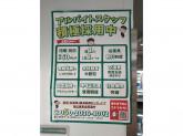 まいばすけっと 高円寺南一丁目店