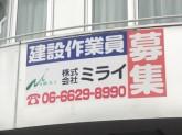 株式会社ミライ