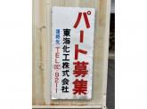 東海化工(株)