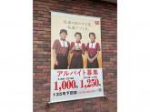 すき家 135号下田店