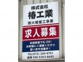 株式会社椿工業