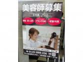 ファミリーヘアーサロン IWASAKI 北上店