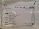リフレッシュハンズ 横浜ジョイナス店