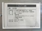 太子堂 茅ヶ崎店