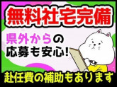 株式会社FMC滋賀営業所/伊東エリア3