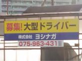 株式会社 ヨシナガ