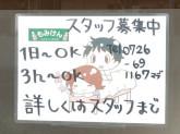もみけん(もみほぐし研究所)