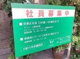 ナニワビルメンテナンス株式会社 箕面支店