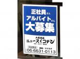 ニュースイコデン 阿倍野店
