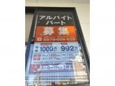 スシロー 桜塚店