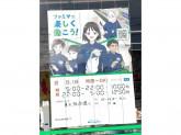 ファミリーマート 東大阪西堤店