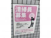 西村商事株式会社(ソフィア服部)