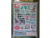 読売新聞 福島YC