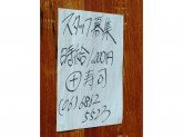丸十寿司 西店