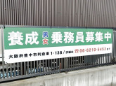 SSK交通(株)豊中営業所