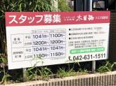 木曽路 八王子高倉店