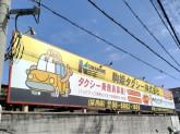 駒姫タクシー 株式会社 豊中営業所