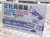 神奈川都市交通 株式会社 南営業所
