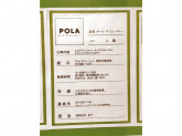 POLA THE BEAUTY(ポーラザビューティー) 上本町YUFURA店