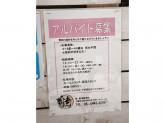 焼 野田阪神店