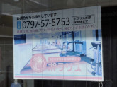 ポラリスデイサービスセンター 庄内