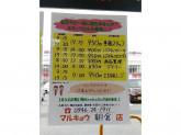 マルキョウ 朝倉店