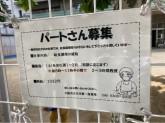 木川第1保育所