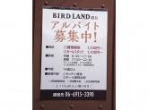 しゃぶしゃぶ BIRD LAND(バードランド)鶴見
