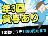 株式会社アクティサポート 本社 藤沢エリア