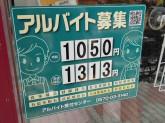 松屋 下赤塚店