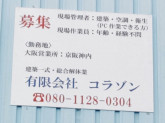有限会社コラゾン 大阪営業所