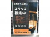 焼肉グルメ 296(ニクロー) 成増南口店