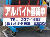 ENEOS (株)オキタ石油 三篠SS