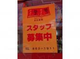 長浜御殿 長尾店