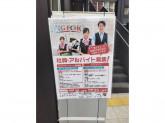 ビッグエコー中山駅前店