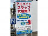 出光(株)八日市屋石油 本社/小松給油所