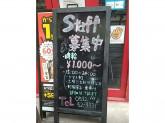 がブリチキン。豊橋駅前店