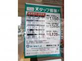 まいばすけっと 新横浜3丁目店